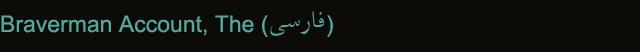Braverman Account, The (Farsi)