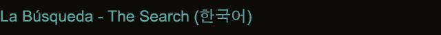 La Búsqueda - The Search (Korean)